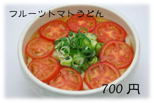 フルーツトマトうどん.png
